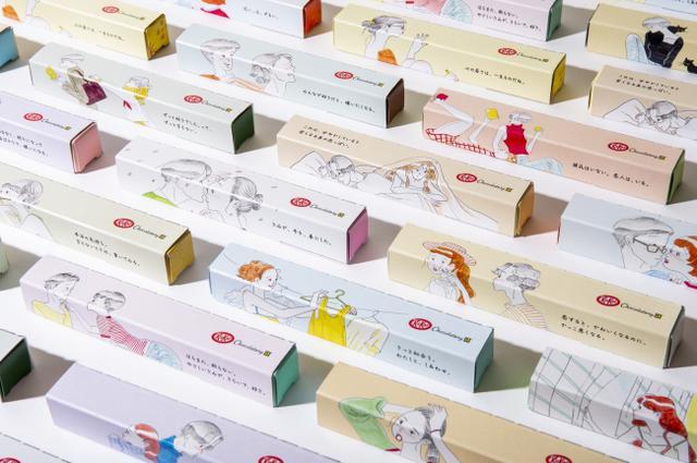 画像1: 「キットカット めかくしショコラトリー」全15種が数量限定で販売スタート
