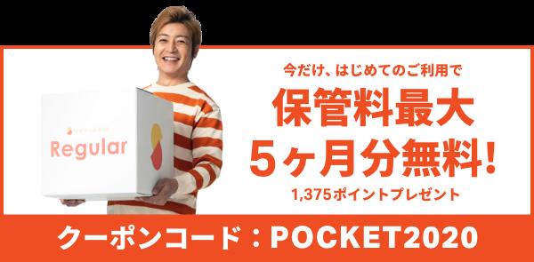 画像2: スマホ収納サービス「サマリーポケット」衣替え応援キャンペーン