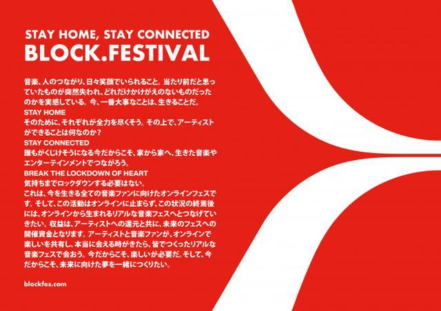 画像3: 「STAY HOME」でつながるオンライン音楽フェス始動!