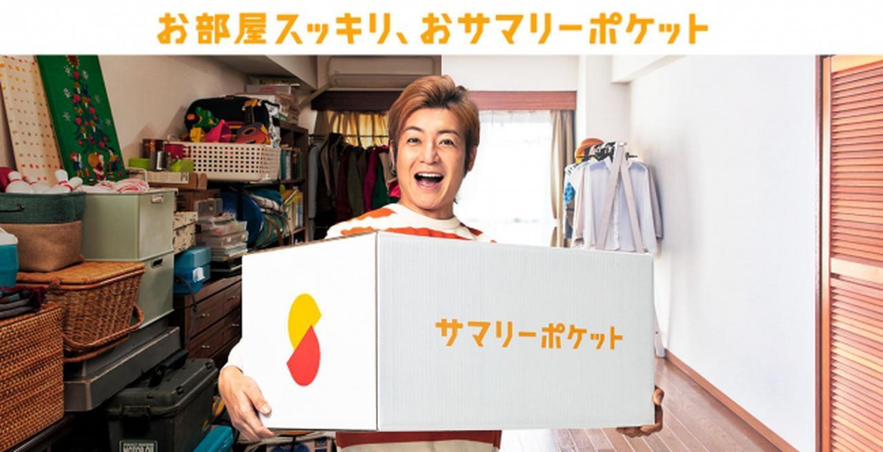 画像1: スマホ収納サービス「サマリーポケット」衣替え応援キャンペーン
