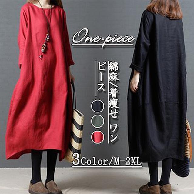 画像: [Qoo10] 2020春夏の新作綿麻リネンで涼しげ綿麻... : レディース服