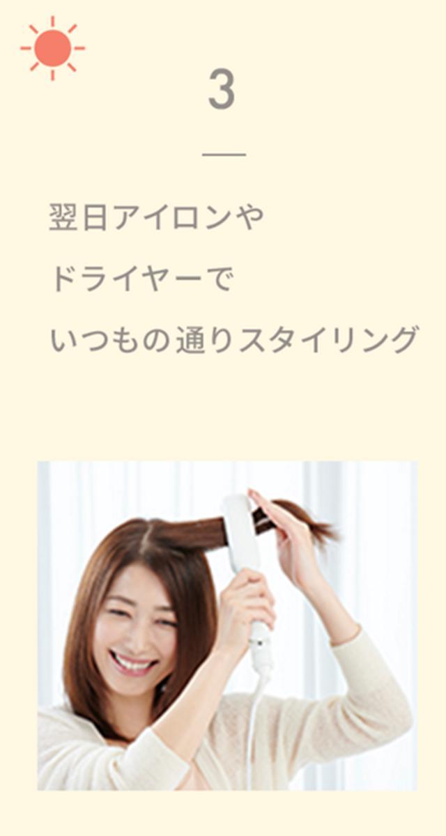 画像5: 髪の広がりとうねりが気になるけど…なかなか美容室にも出かけられない今!おうちケアで、まとまるうるツヤ髪を手に入れよう!