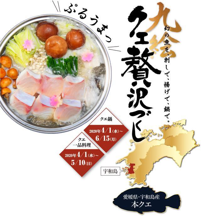 画像: クエ贅沢づくし|しゃぶしゃぶと日本料理の木曽路
