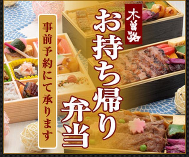画像: しゃぶしゃぶと日本料理の木曽路