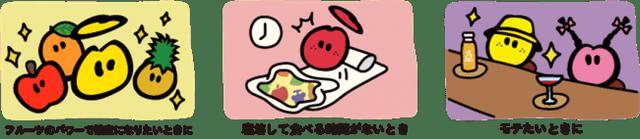 """画像2: """"まんま、飲むフルーツ""""が販売エリアを拡大して新登場!新レシピ「やんちゃなキウイ」も発売スタート"""
