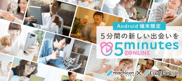 画像1: オンライン婚活をサポートするビデオ通話アプリ「5minutes」が登場!