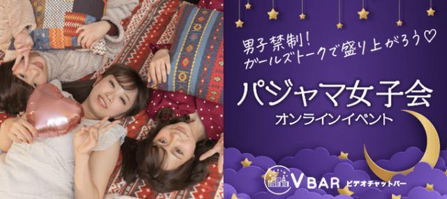 画像: 過去開催「パジャマdeオンライン女子会 @ V BAR」