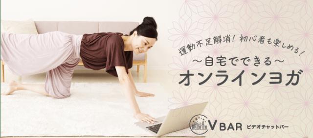 画像: 過去開催「オンラインヨガ教室 @ V BAR」