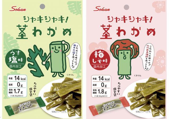 画像1: パッケージデザインに公式キャラクター「くきりん」が登場!