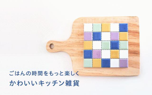 画像: ごはんの時間をもっと楽しく かわいいキッチン雑貨