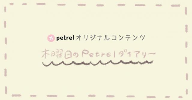 画像1: Instagramメディア「Petrel」がユーザー参加型マガジン「木曜日のPetrelダイアリー」の配信をスタート