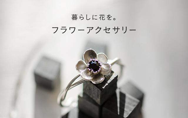 画像: 暮らしに花を。フラワーアクセサリー