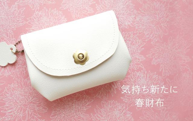 画像: 気持ち新たに、春財布