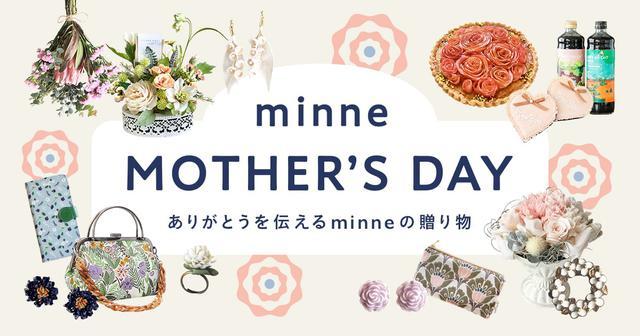 画像: minne Mother's Day  ありがとうを伝えるminneの贈り物