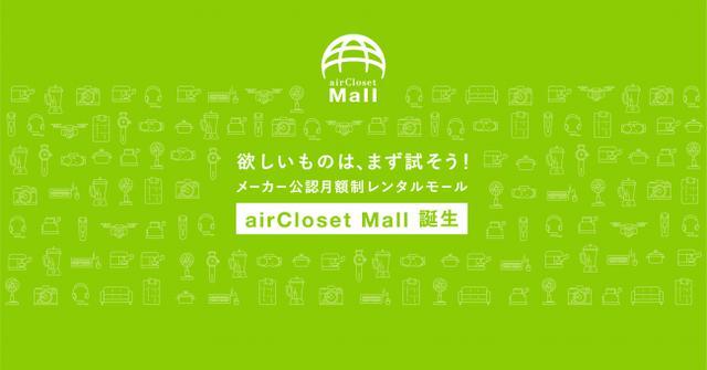 画像1: 月額制レンタルサービス『airCloset Mall』で、欲しいモノはまず試そう!