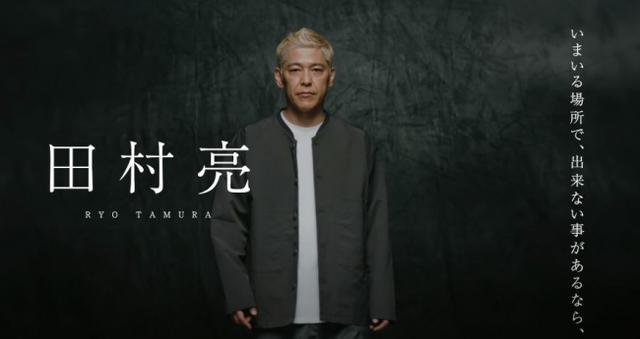 画像1: 転職情報サイト『イーキャリア』『イーキャリアFA』、ロンドンブーツ1号2号田村亮さんを起用したウェブCMが解禁!