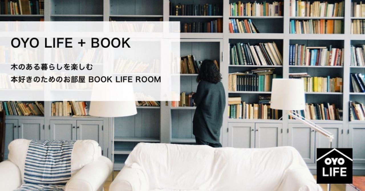 画像1: 【OYO LIFE+BOOK】街の特徴にあわせて選書し、本のある暮らしを提案
