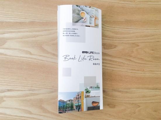 画像2: 【OYO LIFE+BOOK】街の特徴にあわせて選書し、本のある暮らしを提案