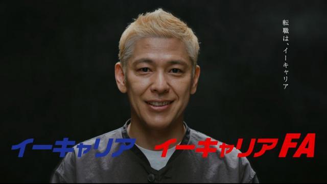 画像4: 転職情報サイト『イーキャリア』『イーキャリアFA』、ロンドンブーツ1号2号田村亮さんを起用したウェブCMが解禁!