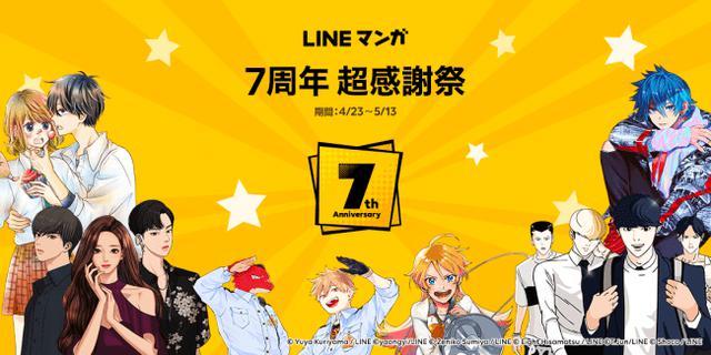 画像1: 【LINEマンガ】サービス開始7周年を記念して、「LINEマンガ7周年 超感謝祭」を開催!