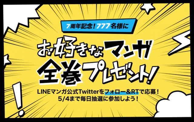 画像4: 【LINEマンガ】サービス開始7周年を記念して、「LINEマンガ7周年 超感謝祭」を開催!