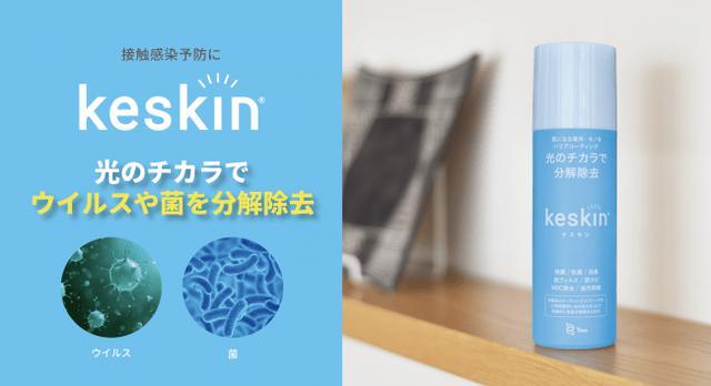 画像1: 「接触感染」予防に!光のチカラで、ウイルスや菌を99.9%分解除去。接触抗菌スプレー「keskin(ケスキン)」