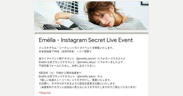 画像: Emélla - Instagram Secret Live Event