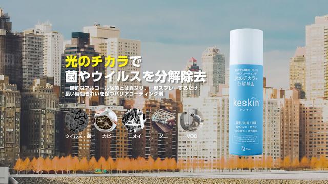 画像: keskin(ケスキン)は光触媒技術によるカビ、菌、ウイルスを分解除去できる新しい概念の次世代のバリアコーティング剤です。