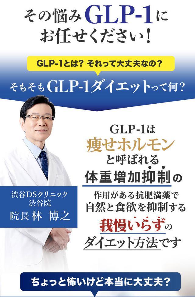 画像: 医療で痩せる大人のダイエット|渋谷DSクリニック
