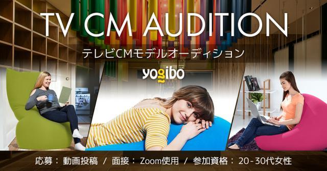 """画像1: 自宅にいながら誰でも応募可能な""""次世代型新感覚オンラインオーディション""""「YogiboテレビCMモデルオーディション」を開催"""
