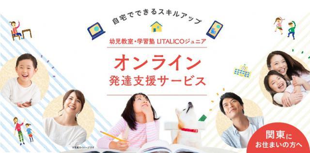画像1: LITALICOジュニア幼児教室・学習塾、完全個別の「オンライン発達支援サービス」をスタート