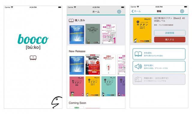 画像: 英語学習者に寄り添った機能を搭載