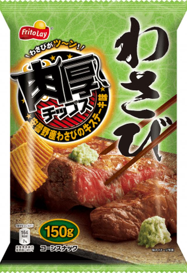 画像2: 日本が誇るわさび、七味唐辛子を使ったピリ辛スナックが続々登場!