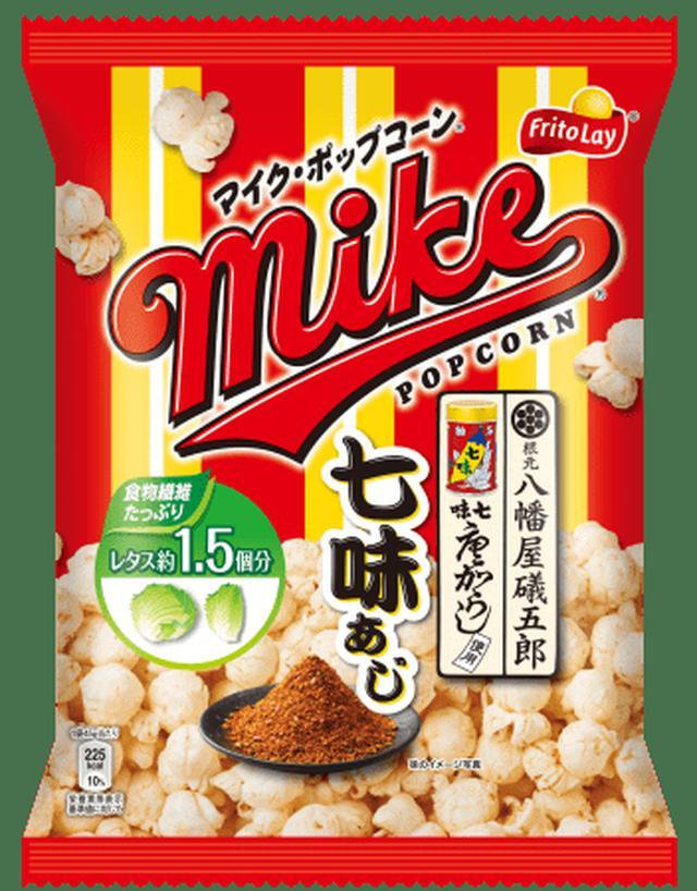 画像3: 日本が誇るわさび、七味唐辛子を使ったピリ辛スナックが続々登場!