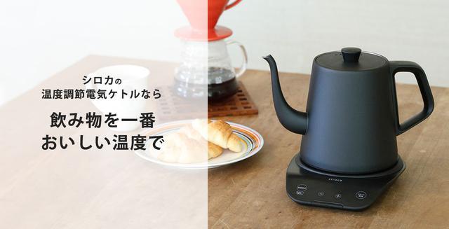 画像: 温度調節電気ケトル│シロカ株式会社