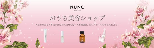 画像: 国産オーガニックコスメブランド NUNC(ヌンク)