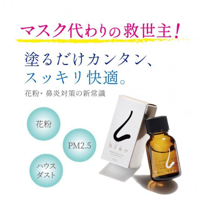 画像: ■ビアン 3,080円(税込)