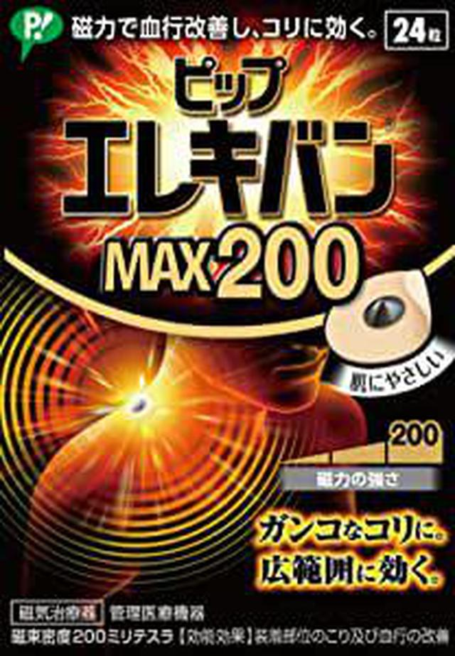 画像: Amazon | ピップ エレキバン MAX200 24粒入 シリーズ最大磁束密度 母の日 磁気治療器 肩コリ 腰のはり ガンコなコリに 貼っている間効果が持続 | ピップエレキバン | ドラッグストア