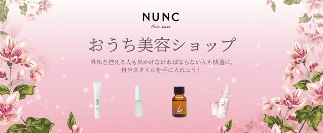 画像1: 【ネイルサロンダッシングディバ】外出自粛でも美を楽しむ「NUNCおうち美容ショップ」がオープン
