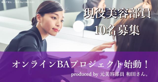 画像1: 「オンラインBAプロジェクト produced by 元美容部員 和田さん。」が始動!現役美容部員10名の募集をスタート
