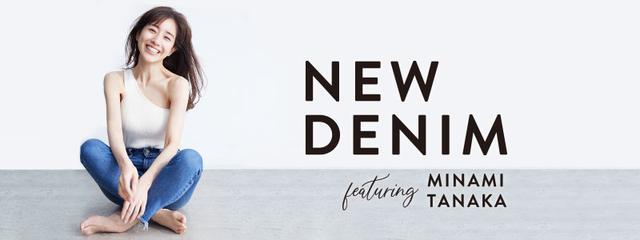 画像: MINAMI TANAKA meets Ungrid Ungrid(アングリッド)公式通販 レディースファッション通販 ランウェイチャンネル