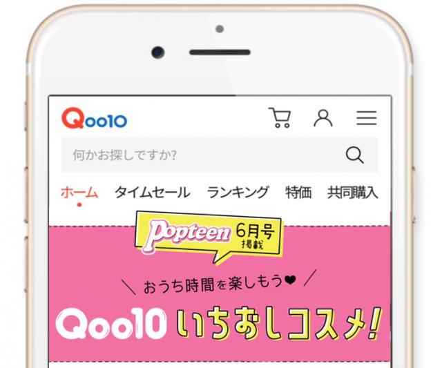 画像: 【Qoo10】ティーンに大人気ファッション誌「Popteen」6月号で紹介コスメの特集ページ開設