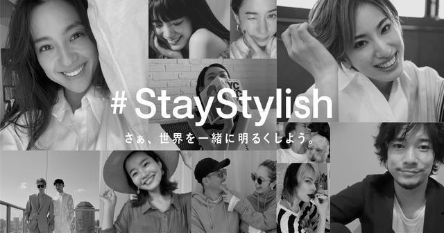 画像: #StayStylish ステイスタイリッシュ | さあ、世界を一緒に明るくしよう。 | ファッション通販サイト[オンワード・クローゼット]