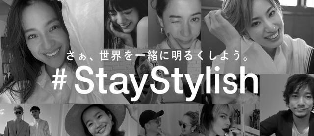 """画像2: ファッションの力で世界を一緒に明るくしよう!""""#StayStylish""""プロジェクトがスタート"""