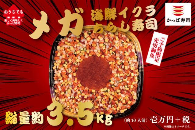 画像1: 衝撃のサイズ!ボリューム!! テイクアウト限定『メガ海鮮イクラちらし寿司』