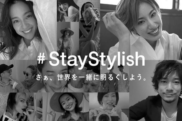 """画像1: ファッションの力で世界を一緒に明るくしよう!""""#StayStylish""""プロジェクトがスタート"""