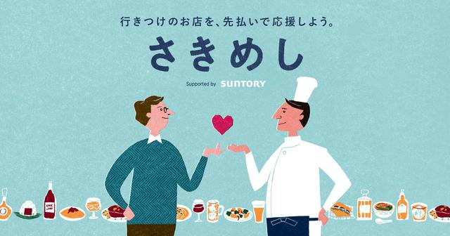 画像: さきめし Supported by SUNTORY