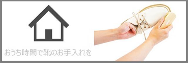 画像1: 【カンペール】「おうち時間」にできるシューズケア方法を公開