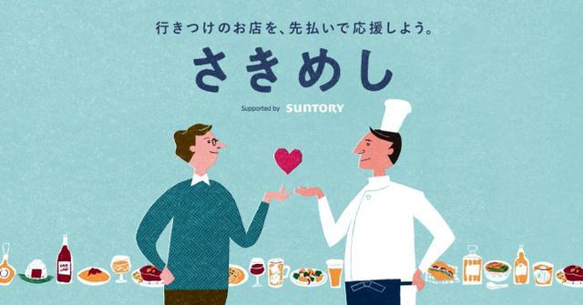 画像: サントリー×「さきめし」飲食店応援プロジェクト開始