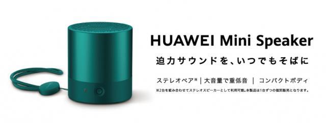 画像2: 【おうち時間を快適に】コンパクトボディでも大音量で重低音を実現したステレオペアリング対応のワイヤレススピーカー『HUAWEI Mini Speaker』